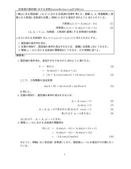 [正弦波の固定端における反射]wavereflection-1