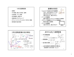 座標系の設定 2次元回転変換の式の導出 点Pから点Qへ座標変換