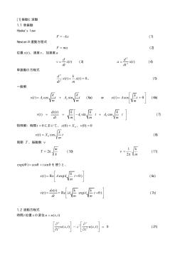 橡 講義1式