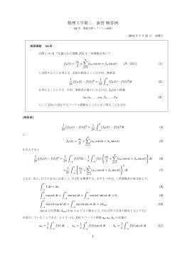 数理工学第2演習問題解答例