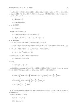 物理学基礎論 A レポート (第1回) 解答例 1 1. x 軸上を以下の式に従って
