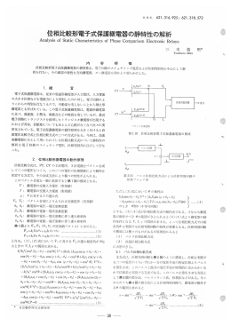 位相比較形電子式保護継電器の静特性の解析