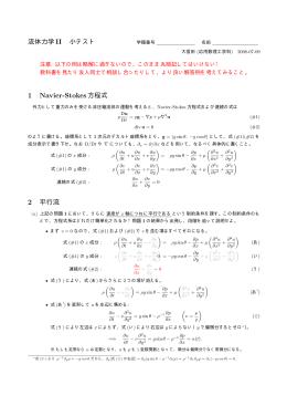 1 Navier-Stokes方程式