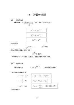 6.計算の法則
