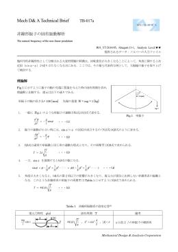 TB-017a - メカニカルデザイン