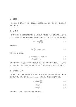 PDFファイルバージョン