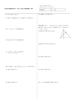 3 5 1 5 7 1 − + + 4 3 sin = A A A ) 90 tan( A − ° Δ ABC Δ B C D E A