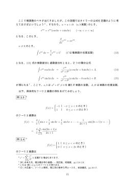 ここで複素数のベキが出てきましたが,この段階ではオイラーの公式を