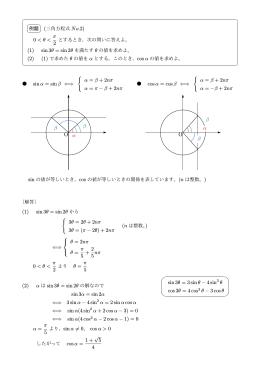§ ¦ ¤ ¥ 0 sin α = sin β ⇒ { α = β + 2nπ α = π − β + 2nπ { α = β