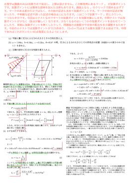 水理学a(講義のみ)は加算方式で採点し、上限は設けません。この解答例