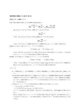 複素関数の講義メモ (10 月 13 日)