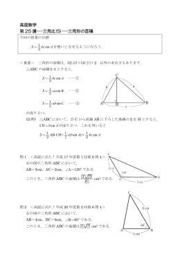 高認数学 第 25 講---三角比(5)--