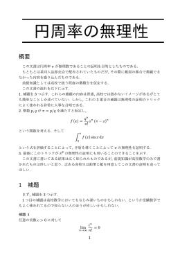 円周率の無理性