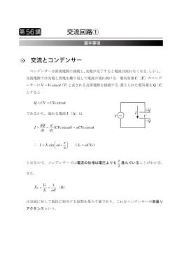 物理第56講