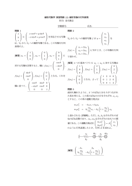 解答PDF