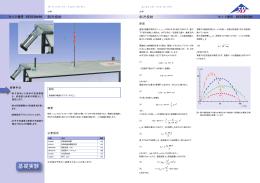 実験解説書 ダウンロード(PDF)