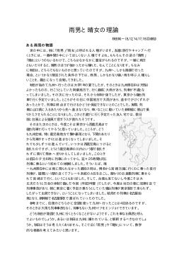 「雨男と晴女のための理論」(PDF版 : 44888バイト)
