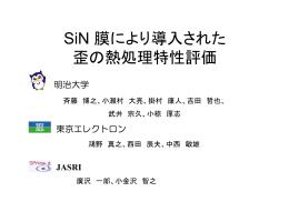 SiN 膜により導入された 歪の熱処理特性評価 - SPring-8