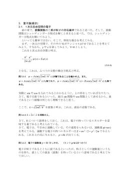 4/17 資料 量子論