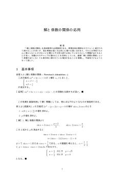 解と係数の関係の応用