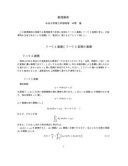 数理解析 Part I. フーリエ級数とフーリエ変換の基礎 1