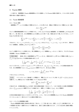 3 Fourier 解析