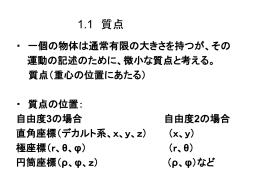 第2回_物理学Ⅰ_20131003