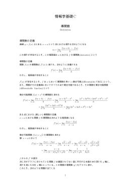 情報学基礎C