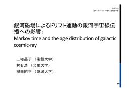 銀河磁場によるドリフト運動の銀河宇宙線伝播への効果