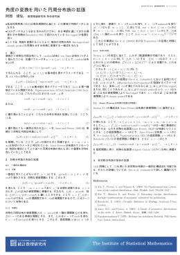 1 - 統計数理研究所 学術研究リポジトリ[RISM]