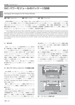 SiC パワーモジュールのパッケージ技術