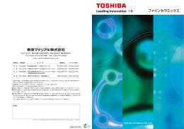 ファインセラミックス総合カタログ(約997KB)