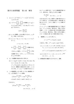 数学II演習問題 第 1回 解答