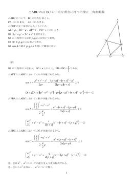 ABCの辺BCの中点を頂点に持つ内接正三角形問題