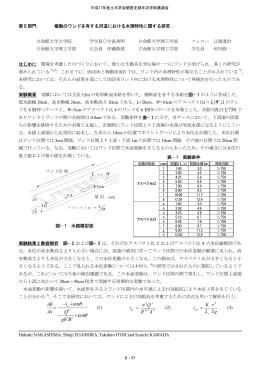 WL = 7501 で cos sin + − + − = Bgh Q i dx dh g v L K i 2 =