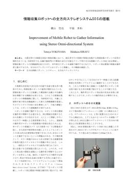 情報収集ロボットへの全方向ステレオシステムSOSの搭載 Improvement