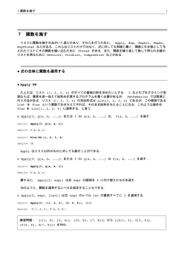 /Users/yamada/Documents/webPage/public_html/kkk/ 7 関数を施す
