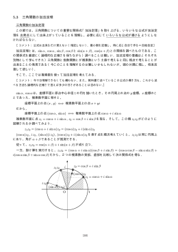 5.3 三角関数の加法定理