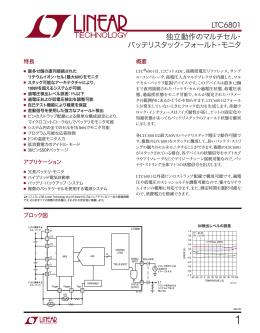 LTC6801 - 独立動作のマルチセル・バッテリスタック