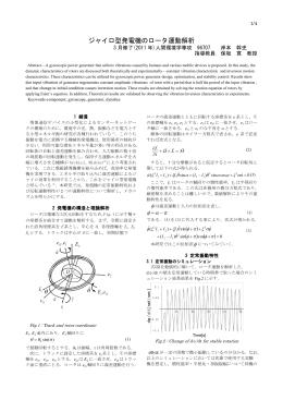 ジャイロ型発電機のロータ運動解析