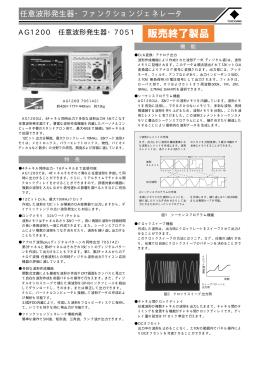 AG1200 - Yokogawa