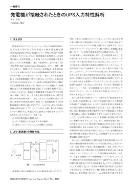 発電機が接続されたときのUPS入力特性解析