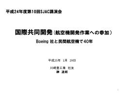 講演資料 - 社団法人・日本航空宇宙工業会