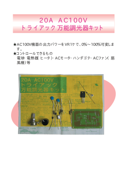 20A AC100V トライアック万能調光器キット