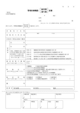 管理医療機器等販売業・貸与業 届書(PDF文書)