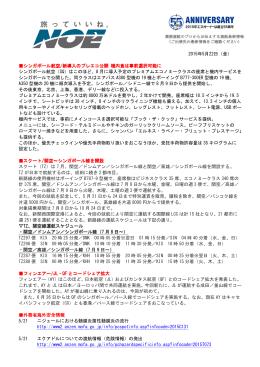 2015年5月22日(金) シンガポール航空/新導入のプレエコ公開 新導入の