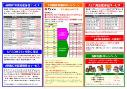 AET満足度保証サービス