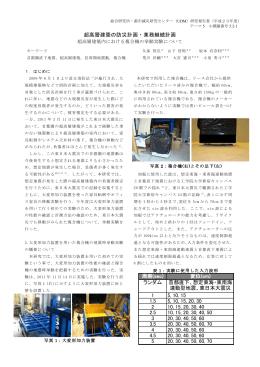 超高層建築の防災計画・業務継続計画