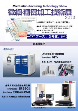 微細・精密加工技術展2013