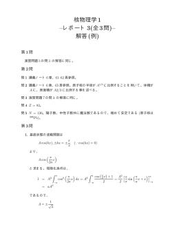 核物理学1 –レポート3(全3問)– 解答(例)